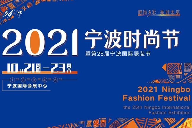 2021第25届宁波服装展10月21日举行(www.828i.com)
