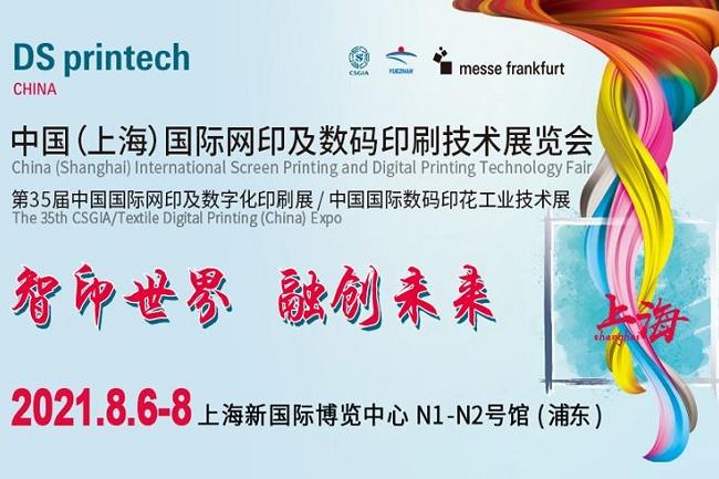 2021第35届上海网印及数码印刷展览会8月6日开幕(www.828i.com)