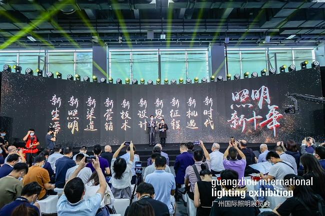 2021广州照明展览会即光亚展于8月3日开幕(www.828i.com)