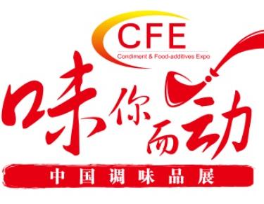 2021第十七届中国国际调味品及食品配料博览会(www.828i.com)