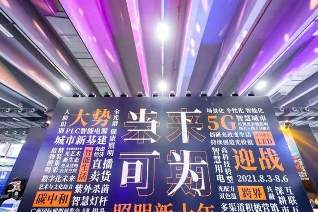 2021第26届广州照明展览会于8月6日圆满收官(www.828i.com)