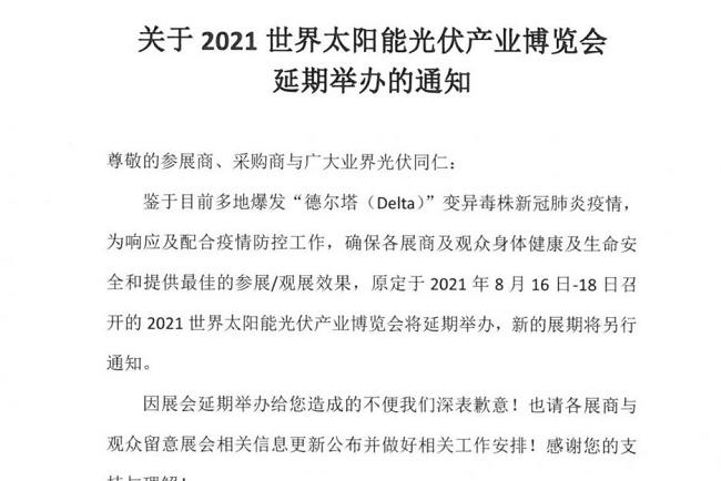 2021广州太阳能光伏展将延期举办(www.828i.com)