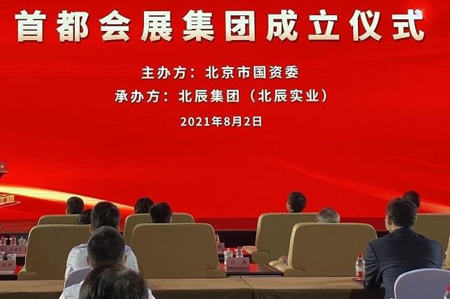 2021中国北京服贸会将于9月举行,首都展览集团宣布成立(www.828i.com)