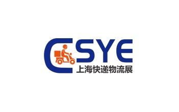 2022上海国际快递物流展览会