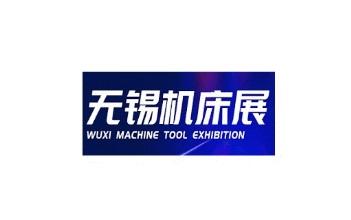 2021无锡机床及智能工业装备展览会(太湖机床展)
