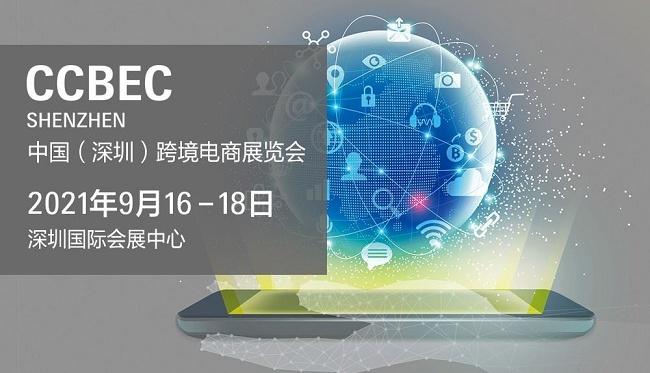 2021深圳跨境电商展览会将于9月举行,预计展商3000家(www.828i.com)