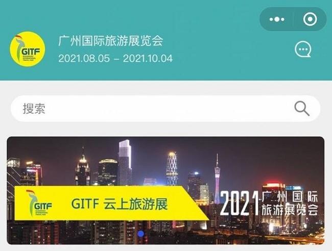 2021广州旅游展览会改为线上展,展会将于10月4日闭幕(www.828i.com)