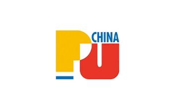 2022中国国际聚氨酯展览会PU China