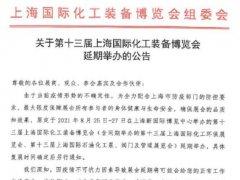 2021第13届上海化工装备展览会延期举行