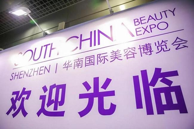 2021华南美博会将于8月29日举行(www.828i.com)