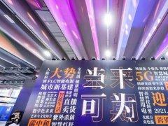 2021第26届广州照明展览会圆满收官