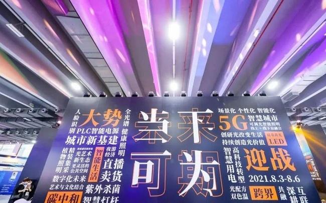 2021第26届广州照明展览会圆满收官(www.828i.com)