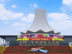 2021第18届中国东盟博览会将于9月10日举行