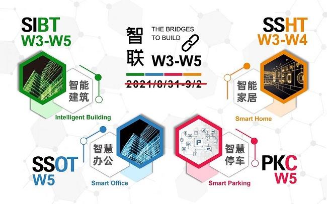 2021上海智能建筑展览会将延期举行(www.828i.com)