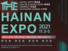 2021海南酒店及餐饮博览会将于11月就行