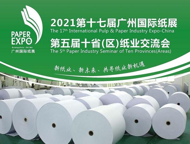 2021第17届广州纸展览会将延期举办(www.828i.com)