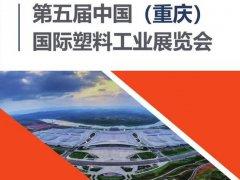 2021重庆塑料展览会将于10月举行,与西部化工展同期