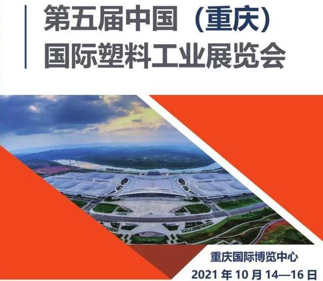2021重庆塑料展览会将于10月举行,与西部化工展同期(www.828i.com)
