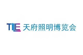 2022成都国际照明展览会TILE(天府照明展)
