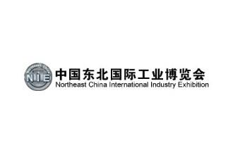 2022沈阳东北工业博览会NIE(东北工博会)