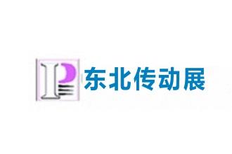 2022东北动力传动与控制技术展览会(东北传动展)