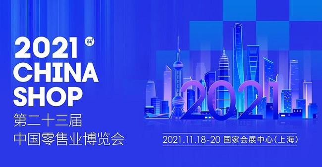 2021第23届上海零售业展览会将于11月18日举行(www.828i.com)