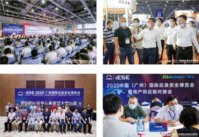 2021广州应急安全博览会IESE将于9月9日举行(www.828i.com)
