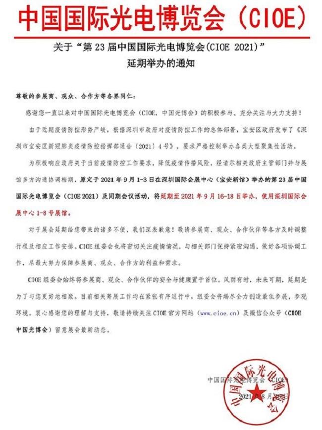第23届CIOE深圳光博会将延期至9月16日举行(www.828i.com)