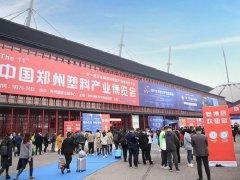 2022第12届郑州塑料产业博览会将于3月举行