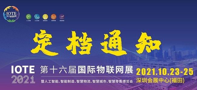 2021第十六届深圳物联网展览会IOTE延期到10月举行(www.828i.com)