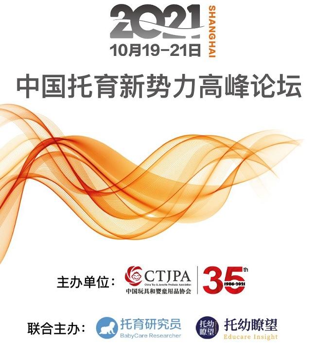 2021CPE中国幼教展览会将于10月19日在上海举行(www.828i.com)