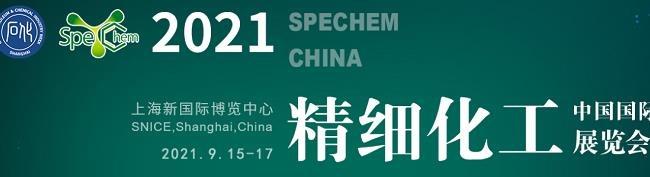 2021中国精细化工展览会将于9月15日在上海举行(www.828i.com)