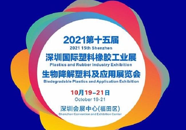 2021第15届深圳塑料橡胶工业展览会将于10月19日举行(www.828i.com)