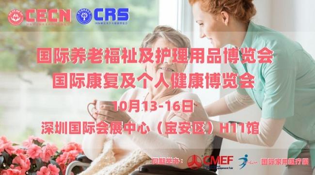 第85届cmef康复展、养老展和家用健康展将于10月13日举行(www.828i.com)