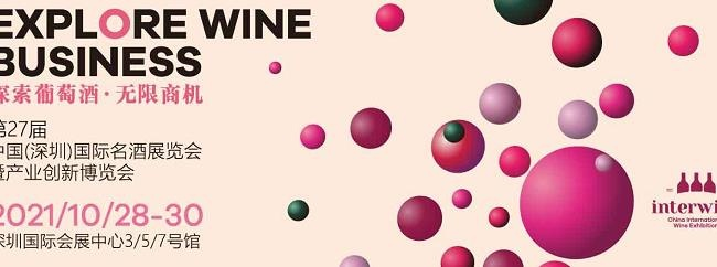 2021第27届深圳名酒展览会将于10月举行(www.828i.com)