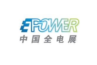 2022上海电力及设备展览会EPOWER(全电展)