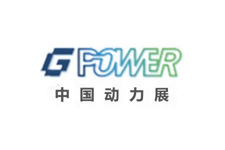 2022上海动力设备及发电机组展览会(上海动力展)