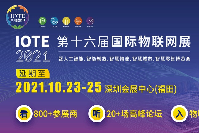 2021IOTE深圳物联网展览会将于10月举行(www.828i.com)