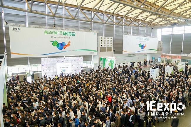 第二十三届中国环博会 亚洲旗舰环保展(www.828i.com)