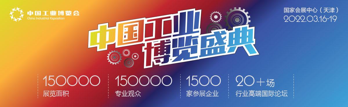 2022天津CIE中国工业博览会(www.828i.com)