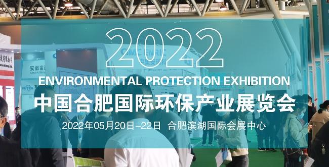 环保展-2022安徽合肥环保展5月20-22日(www.828i.com)