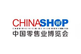 2021中国零售业博览会(上海零售展)