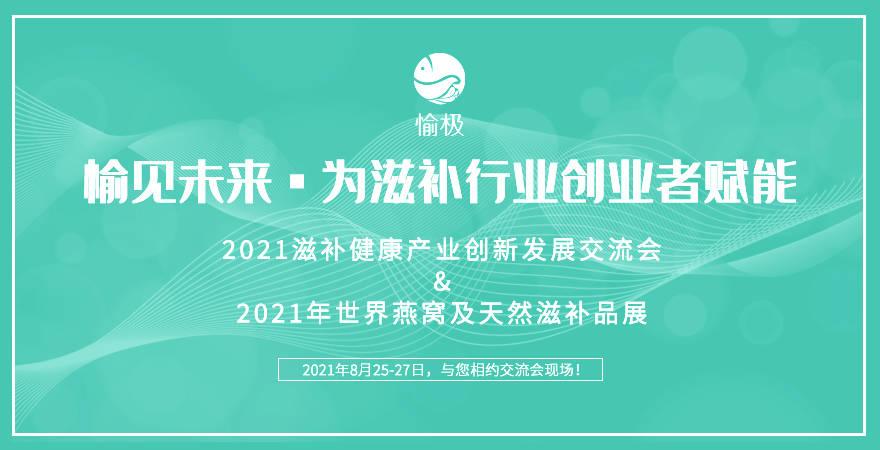 2021上海燕博会暨全球滋补生态圈发展大会颁奖晚宴(www.828i.com)