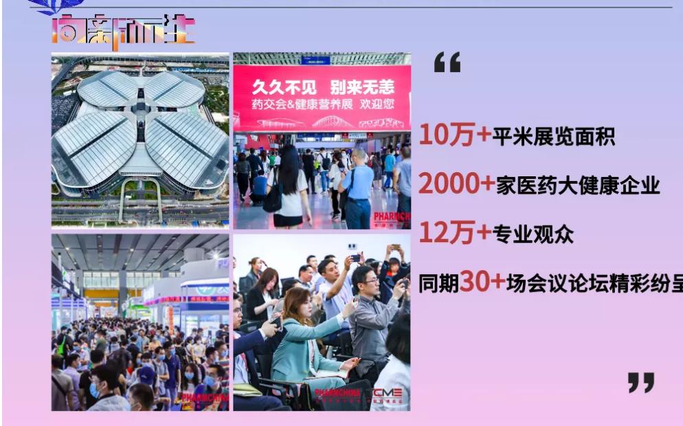 国药励展2021武汉医药展南京药交会(秋季)(www.828i.com)