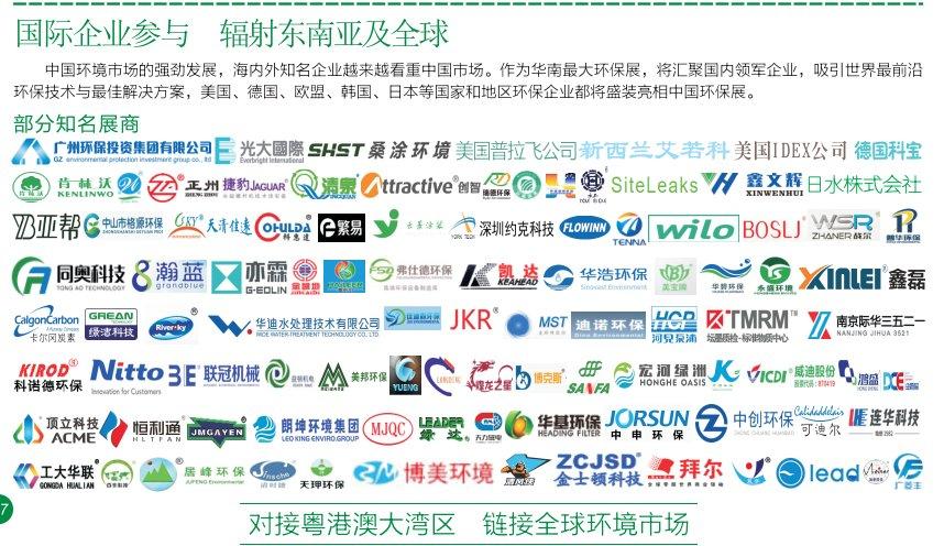 2021广州环保展览会举办时间(www.828i.com)