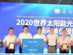 2021太阳能展/广州太阳能展会/全国太阳能博览会