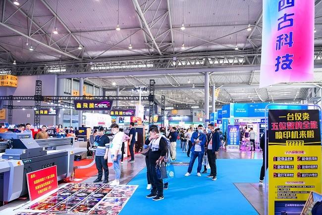 2022成都国际印刷包装产业展览会(成都包装展)(www.828i.com)