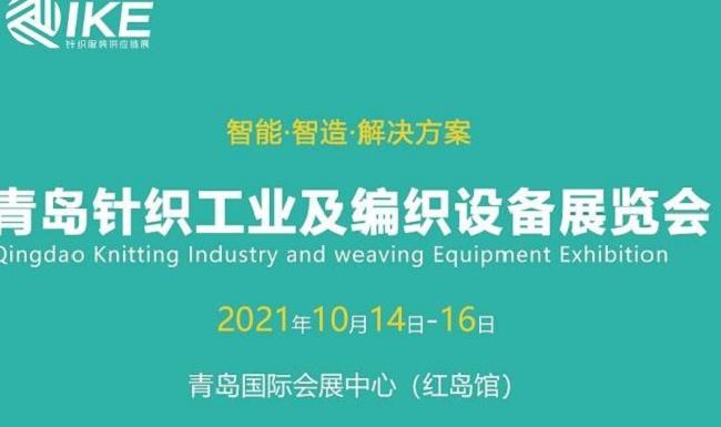 2021青岛针织工业及编织设备展将于10月14日举行(www.828i.com)