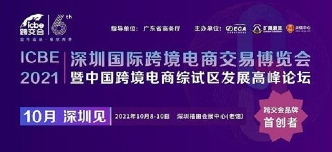 2021深圳跨境电商展览会(跨交会)将于10月8日举行(www.828i.com)