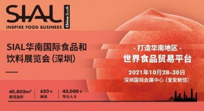2021第27届深圳名酒展览会将于10月28日举行(www.828i.com)